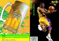 体育雪花啤酒黄扎