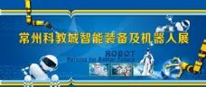 机器人背景