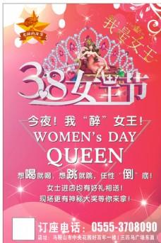 38   女王节  女神节