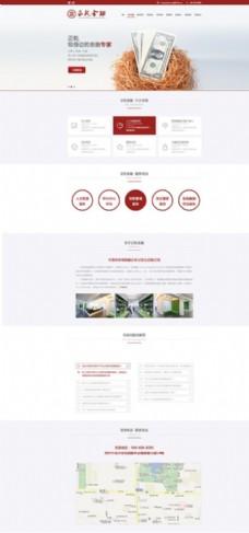 红色金融简约网页模板