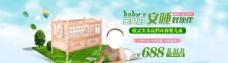儿童家具海报   环保实木海报