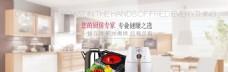 淘宝厨房电器海报