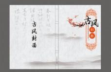 中国风 古风封面图片设计