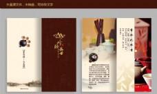峰颐茶业对折页
