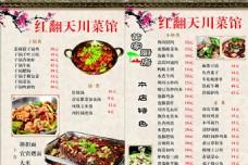 红翻天川菜馆菜单
