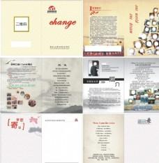 企业宣传笔记本画册