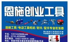 电动工具广告