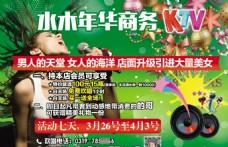 水木年华KTV 活动