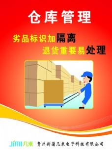 倉庫管理標語