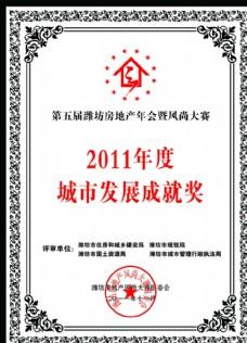 房地产奖牌