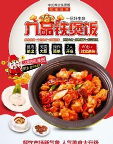 中式快餐招商