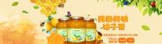 淘宝柚子茶海报