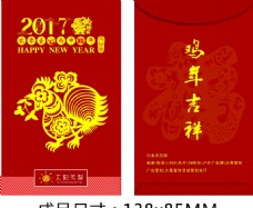 2017年鸡年红包
