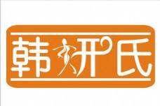 韩妍氏标志