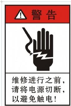 不干胶 警告