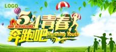 54青春奔跑吧