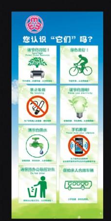環境保護展架