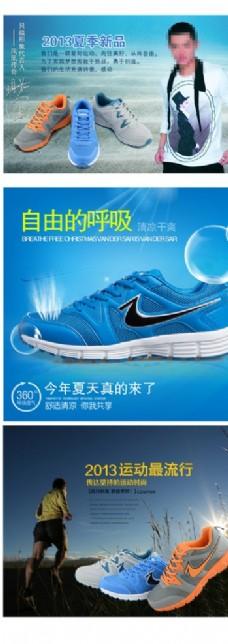 运动鞋展示描述素材