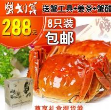 螃蟹折扣素材