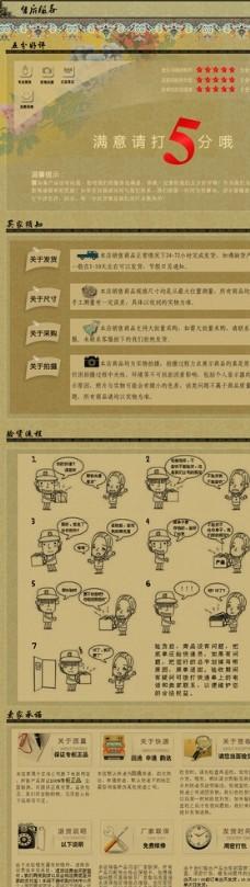 淘宝产品描述展示素材