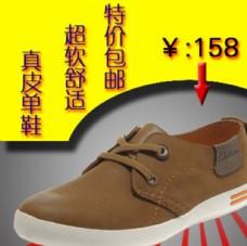 休闲鞋折扣素材