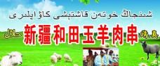 新疆和田玉羊肉串 清真
