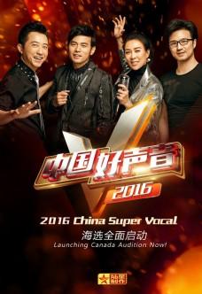 中国好声音 2016 第5期