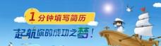 招聘网站banner