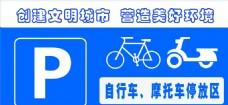 自行车摩托车停放区