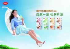維他奶廣告植物陽光篇