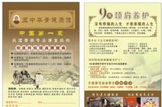 王中华 宣传单 中药理疗