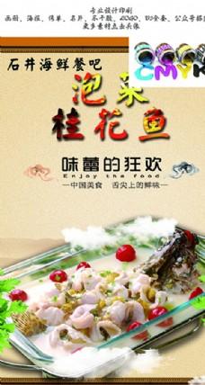 泡菜黃花魚