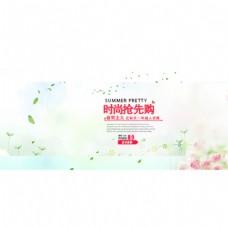 春暖花開廣告banner廣告圖
