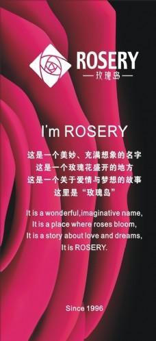 玫瑰岛广告宣传