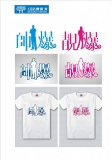 字体设计 logo设计 T恤衫
