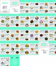 蛋糕 画册 菜单