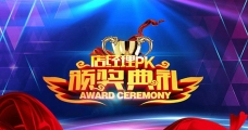 店经理PK颁奖典礼