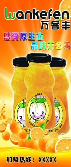 万客丰展架   瓯柑 橙汁
