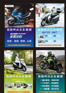 摩托车海报