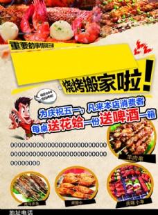 烧烤烤串DM