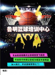 篮球培训招生DM