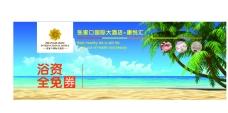 海滩沐浴广告