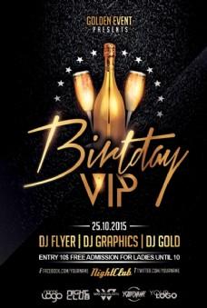VIP生日派对