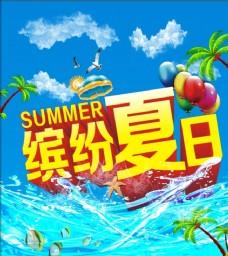 缤纷夏日 summer