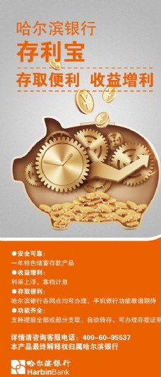 哈尔滨银行存利宝