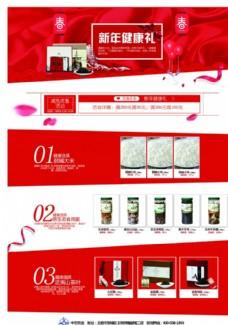 大米活动广告单页