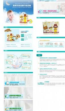 天猫淘宝婴儿纸尿裤详情页描述图