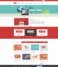 简洁电商网站