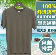 夏季男士短袖t恤主图