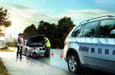 宝马BMW售后服务道路救援